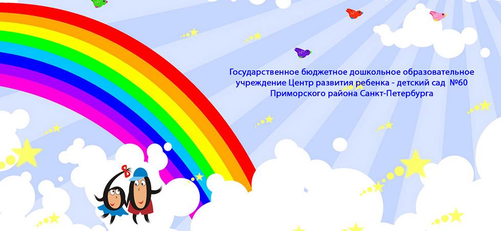 ДОУ Детский сад №60 Приморского района Санкт-Петербурга